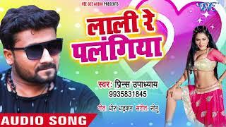 Lali Re Palangiya - Prince Upadhaya - Bhojpuri Hit Songs 2018 New