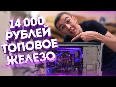 видео: ТОПОВЫЙ ПК за 14 000 Рублей! - ТЕСТ: warface, pubg, cs:go, dota 2