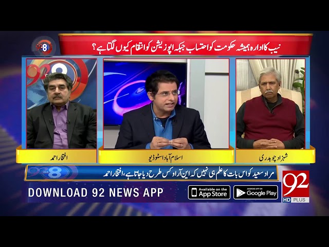 Irshad Bhatti comments on Khawaja Saad Rafique regarding Paragon Housing scam case | 12 Dec 2018 |