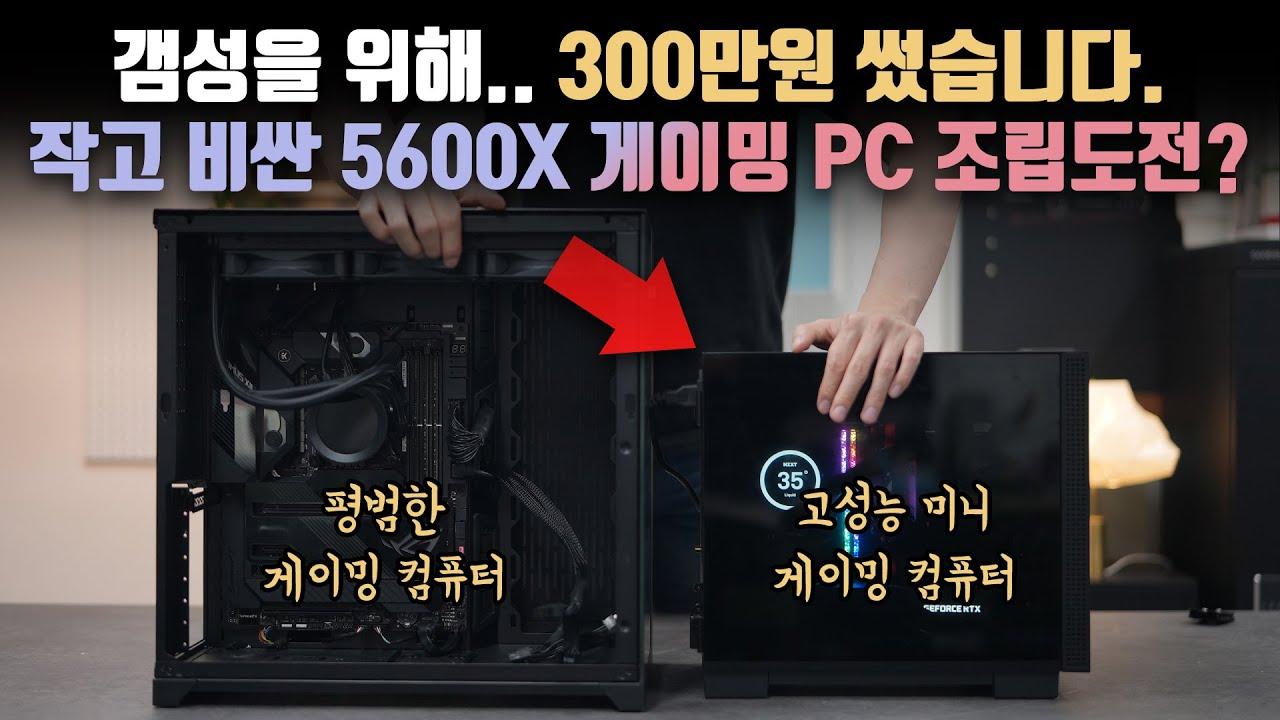 작은고추가...비싸다? 2021년 첫 5600X 갬성+미니 게이밍 컴퓨터 조립해봤습니다 내 300만원 돌려줘요.