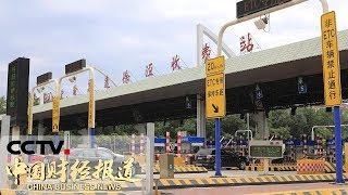 《中国财经报道》 20190716 10:00| CCTV财经