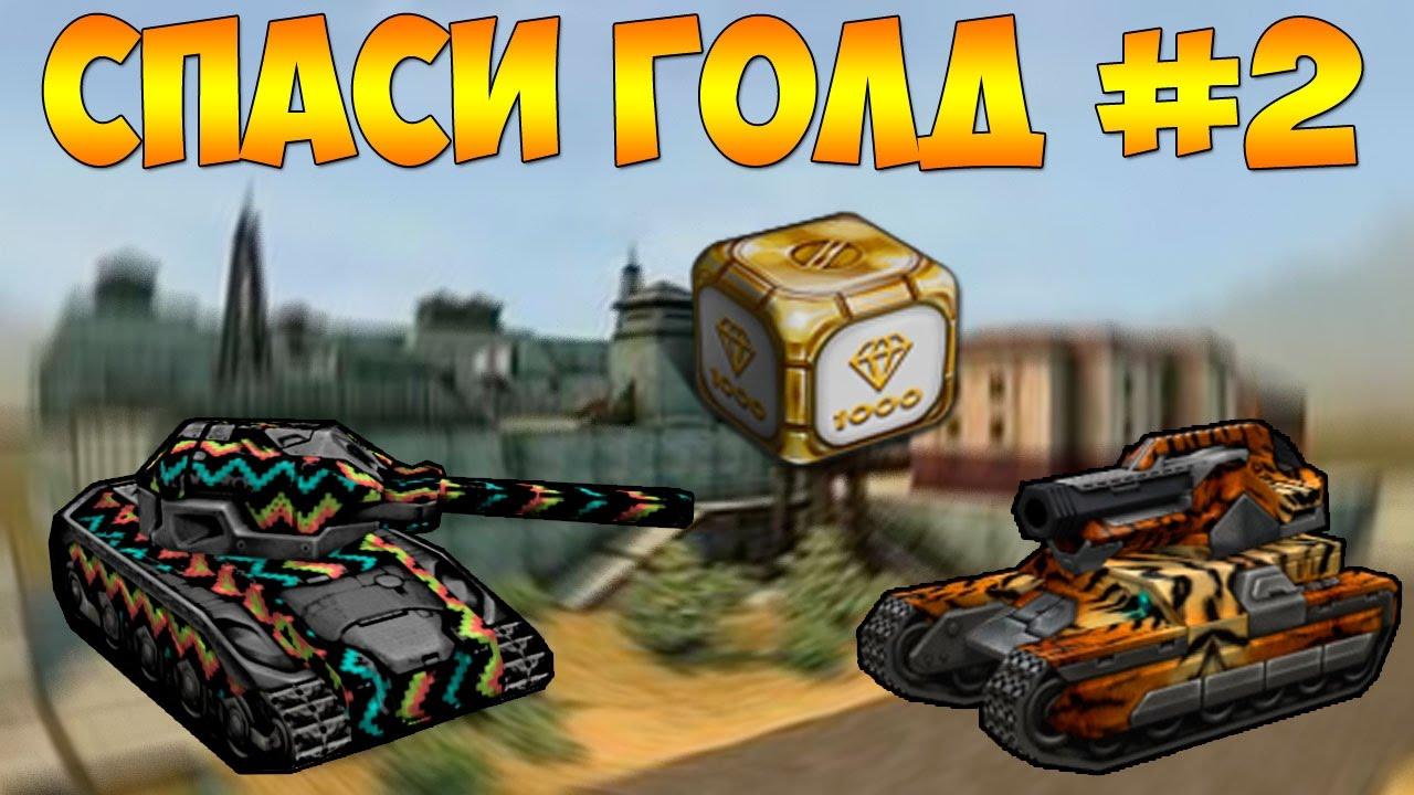 Видео игры танки онлайн спаси голд