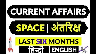 #SPACE CURRENT AFFAIRS last 6 months #अंतरिक्ष/स्पेसविज्ञान करेंट अफेयर्स 2018 #SPACE missions 2018