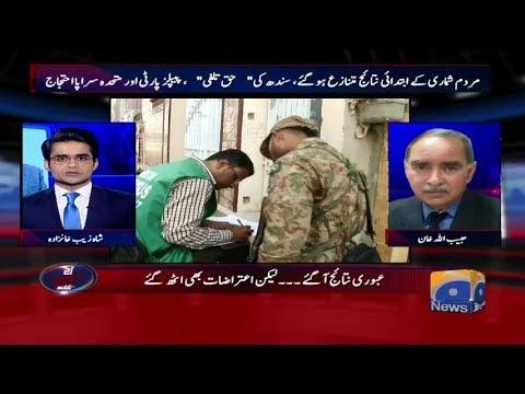 Aaj Shahzaib Khanzada Kay Sath - 28 August 2017 - Geo News