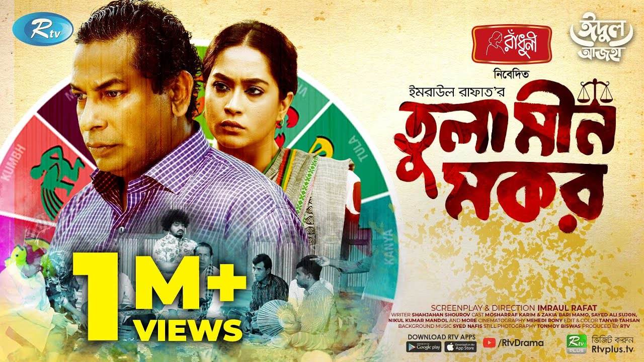 Download Tula Min Mokor   তুলা মীন মকর   Mosharraf Karim, Momo   Eid al Adha Natok 2021   Bangla Natok 2021