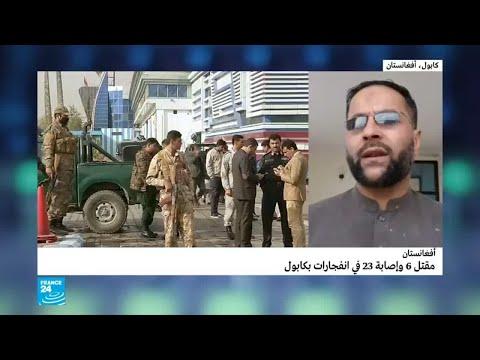 مقتل 6 أشخاص وإصابة 23 في هجوم تزامن مع الاحتفالات بالعام الفارسي الجديد  - نشر قبل 2 ساعة