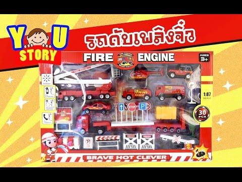 รีวิวของเล่น ชุดรถดับเพลิง เครื่องบิน รถยก รถบรรทุก รถกระเช้า กู้ภัย Fire Truck  toys | YOU STORY