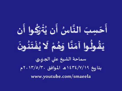 الشيخ علي الجزيري أحسب الناس أن يتركوا أن يقولوا آمنا وهم لا يفتنون