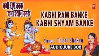 Gambar cover कभी राम बनके कभी श्याम बनके Kabhi Ram Banke Kabhi Shyam Banke I TRIPTI SHAKYA I Full Audio Songs