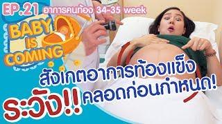 อาการคนท้อง 34-35 สัปดาห์ พลิกตัวแล้วเจ็บท้องช่วงล่าง - Baby is coming!!!