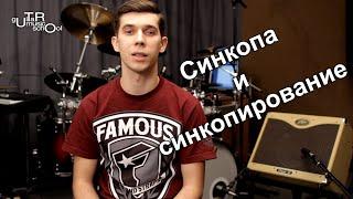 How To Play Funk - Синкопа и синкопирование