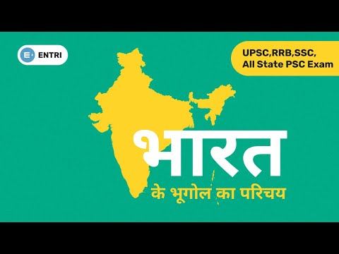 INDIAN GEOGRAPHY DETAILED PART 1 (भारत का भूगोल भाग एक)