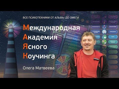 ОМ-клуб, интерны, кураторы, супервизоры, тренеры МАЯК