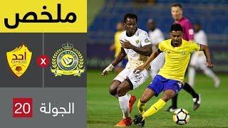 vuclip ملخص مباراة النصر وأحد في الجولة 20 من الدوري السعودي للمحترفين