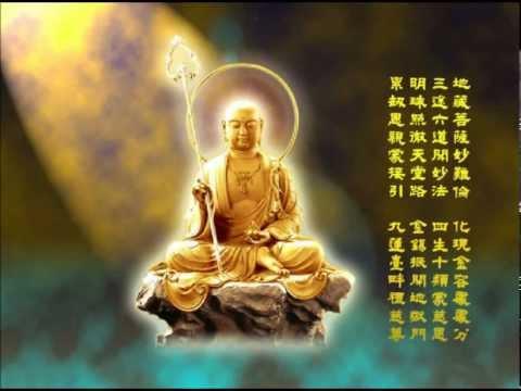 南無地藏王菩薩聖號 ~ Namo Ksitigarbha Bodhisattva