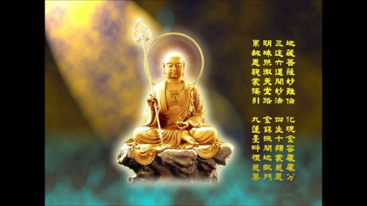 南無地藏王菩薩聖號 ~ Namo Ksitigarbha Bodhisattva - YouTube