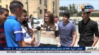 آراء بعض التلاميد حول موضوع إمتحان الفيزياء من متوسطة عبد المجيد مزيان- العاصمة