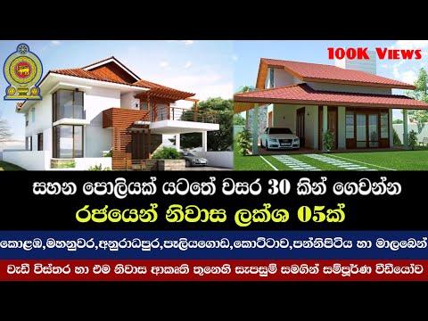 Government Housing Programs for Housing Loan Sri Lanka (UDA) | House For Sri Lankans