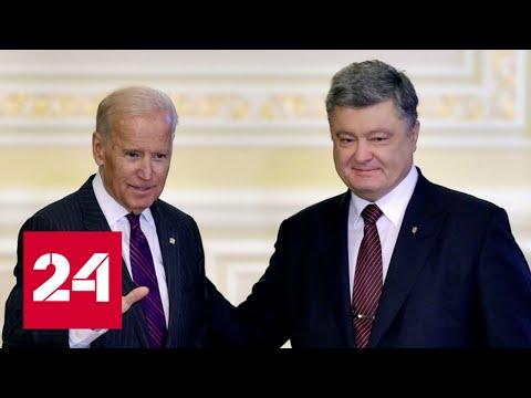 Как Байден Украиной управлял: опубликованы скандальные аудиозаписи. 60 минут от 20.05.20