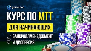 👉 Турнирный покер обучение