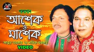 Ashek O Mashek   Abul Sarker   Shafiq Sarker   আশেক ও মাশেক   New Pala Gaan   Full Video