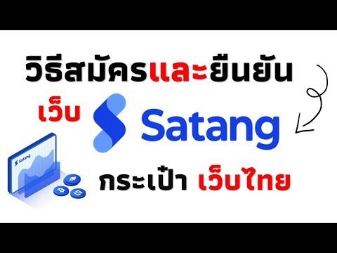 สอนสมัครและยืนยันตัวตนเว็บ SATANG PRO กระเป๋าบิทคอยน์ไทย 2019