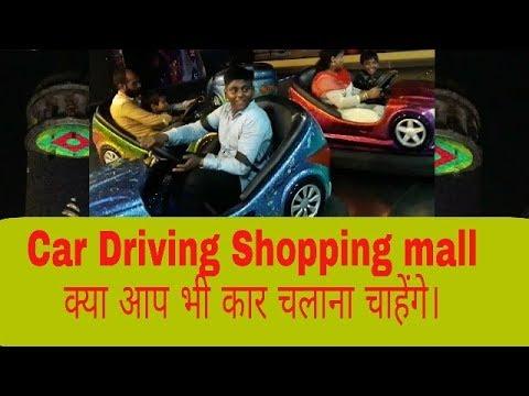 Shopping mall ki car draving ( क्या आपने कभी ऐसी कार ड्राइविंग की है।)