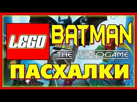 Пасхалки в игре Lego Batman The Videogame [Easter Eggs]