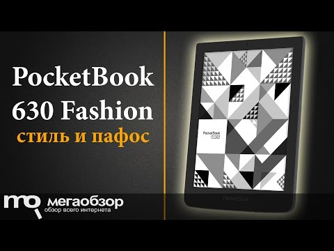 Обзор PocketBook 630 Fashion