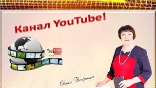 Настройка менеджер видео на канале YouTube(Получить доступ ко всем видео роликам можно здесь http://boyarskayaolga.ru/?page_id=304 Вы узнаете не только о настройки..., 2016-06-12T07:39:14.000Z)
