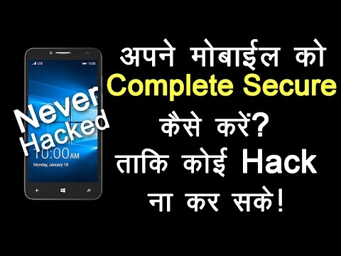 how to secure mobile from hacking and theft, mobile security in hindi
