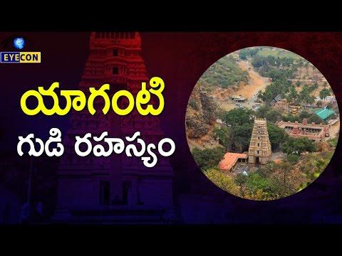 యాగంటి గుడి రహస్యం    Mystery of Yaganti Temple    Eyeconfacts