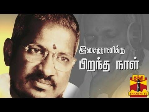 #HBDRajaSir : Ilayaraja celebrates his 72nd Birthday - Thanthi TV