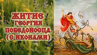 6 мая Житие Георгия Победоносца аудио с иконами