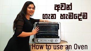 අවන ගන හමදම  Oven - Beginner&#39s Guide by Chammi Imalka