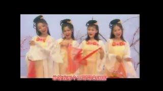 Repeat youtube video [M-Girls 四个女生] 喜洋洋 -- 飞跃新年 (Official MV)