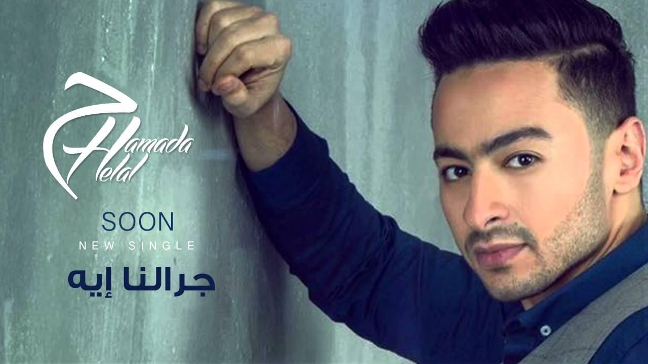 Hamada Helal - Garalna Eh - (Music Video teaser) |    حمادة هلال- برومو أغنية جرالنا إيه