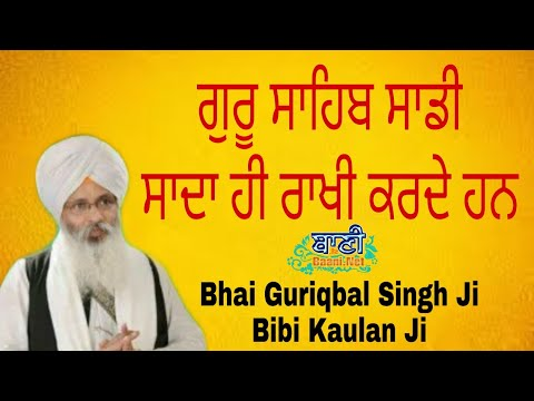 Exclusive-Live-Now-Bhai-Guriqbal-Singh-Bibi-Kaula-Wale-From-Amritsar-29-Apr-2020