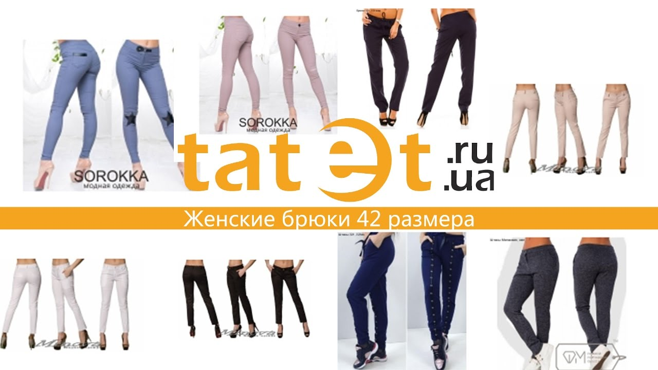 Купить модные женские брюки недорого✓ в интернет магазине krasota-ua! ✿ женские брюки в украине➜ харьков, киев, одесса! ✓ низкие цены! ✓ krasota ua. Com.