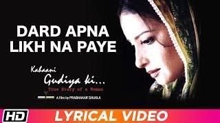 Dard Apna Likh Na Paye | Lyrical | Jagjit Singh | Kahaani Gudiya Ki