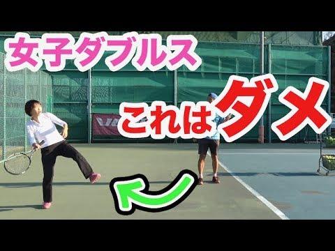 【テニス   女子ダブルス】女ダブ必須の基本ストロークテクニック!