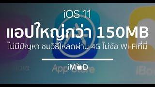 ดาวน์โหลดแอปจาก App Store ใหญ่กว่า 150MB ผ่าน 3G/4G ไม่ใช้ Wi-Fi บน iOS 11 (4K)