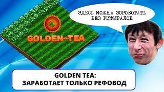 golden tea - экономическая игра-лохотрон, где невозможно заработать без рефералов (ИП #22)