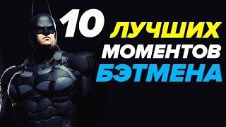 ТОП 10: BATMAN ARKHAM — ЛУЧШИЕ МОМЕНТЫ СЕРИИ!