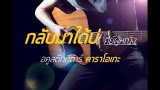 กลับมาได้บ่ (คีย์ผู้หญิง) - บิว สงกรานต์ Acoustic Guitar Karoke