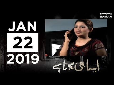 1 Din Mein Sona Double | Aisa Bhi Hota Hai | SAMAA TV | 22 January 2019