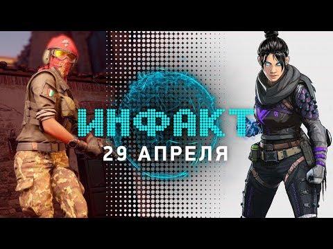 PlayStation 2020, Apex