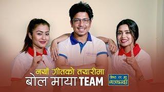 Beginning of Bola Maya | Galbandi | Prakash Saput, Shanti Shree Pariyar & Anjali Adhikari