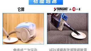 YAMASAKI●無線手持吸塵器(充電式) SK-V6【比較篇】