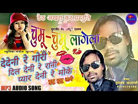 मोके चुमू चुमू लागे 🚫 BUDHMAN SANYASI 🚫 Superhit Theth Nagpuri Song 2018